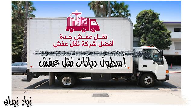 دينا نقل عفش بجدة - للإيجار أسطول دينات نقل العفش بجدة