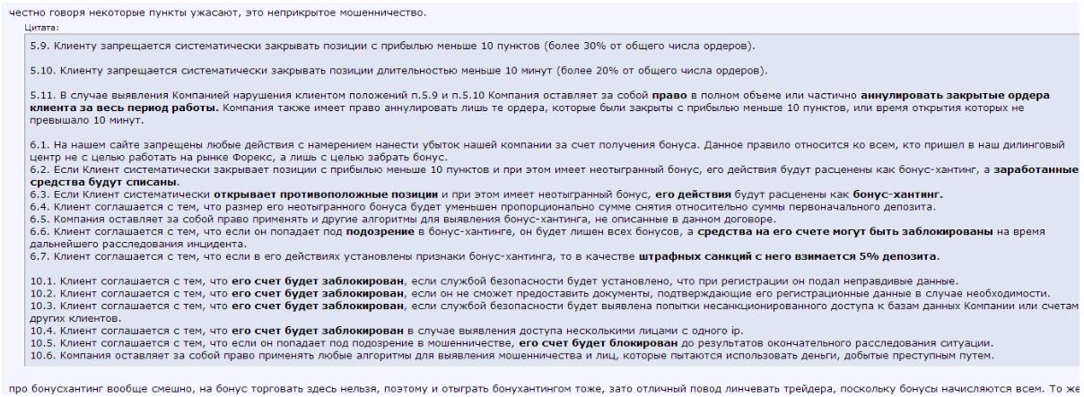Отзывы о брокере MMCIS