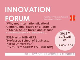 【イノベーションフォーラム】2018.12.12 Martin HEMMERT