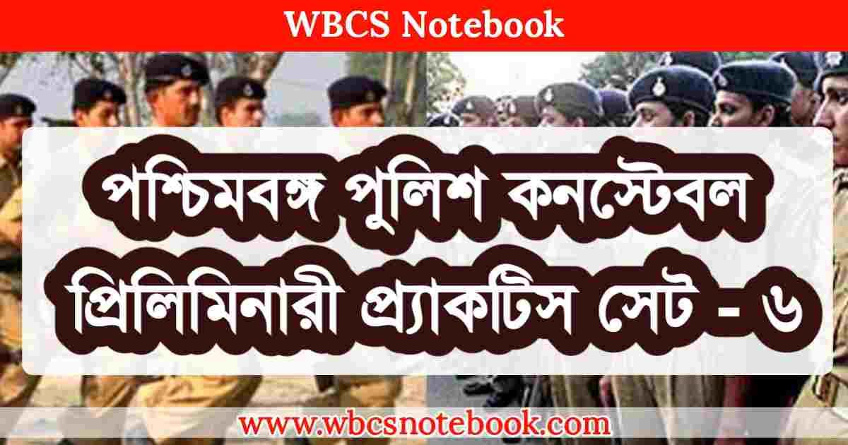 West Bengal Police Constable Preliminary Practice Set -6 In Bengali    পশ্চিমবঙ্গ পুলিশ কনস্টেবল প্রিলিমিনারী প্র্যাকটিস সেট - ৬