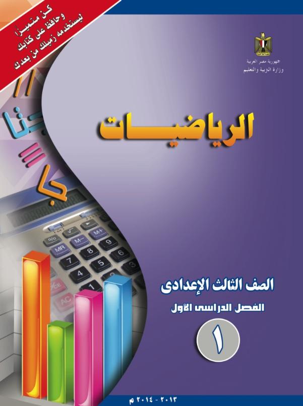 تحميل كتاب الرياضيات للصف الثالث متوسط