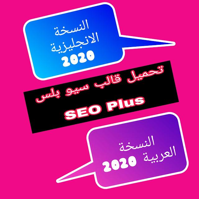 تحميل قالب سيو بلس النسخة العربية والنسخة الانجليزية مجانا2020