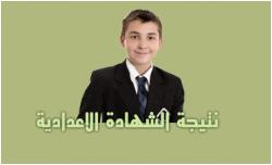 نتيجة الشهادة الاعداية بمحافظة القاهره 2017 الترم الثانى - بوابة القاهره التعليميه