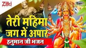 तेरी महिमा जग में अपार Teri Mahima Jag Mein Apar Lyrics - Sakshi