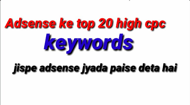 Google Adsense ke top 20 high paying  Keywords