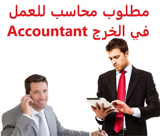 An accountant is required to work in Al-Kharj  To work for a Contracting Establishment in Al-Kharj  Type of shift: full time  Education: Bachelor degree  Experience: At least three to five years of work in the field Having experience in government tenders Fluent in Arabic and English  Salary: 2500 riyals