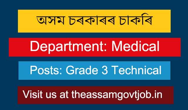 DME, Assam Recruitment 2020| the assam govt job