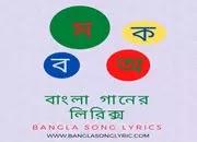 Bangla Song Lyrics গানের লিরিক্স