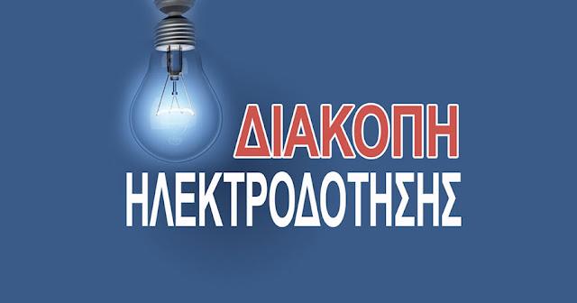 Προγραμματισμένες διακοπές ηλεκτροδότησης από την ΔΕΗ σε περιοχές του Ναυπλίου (λίστα)