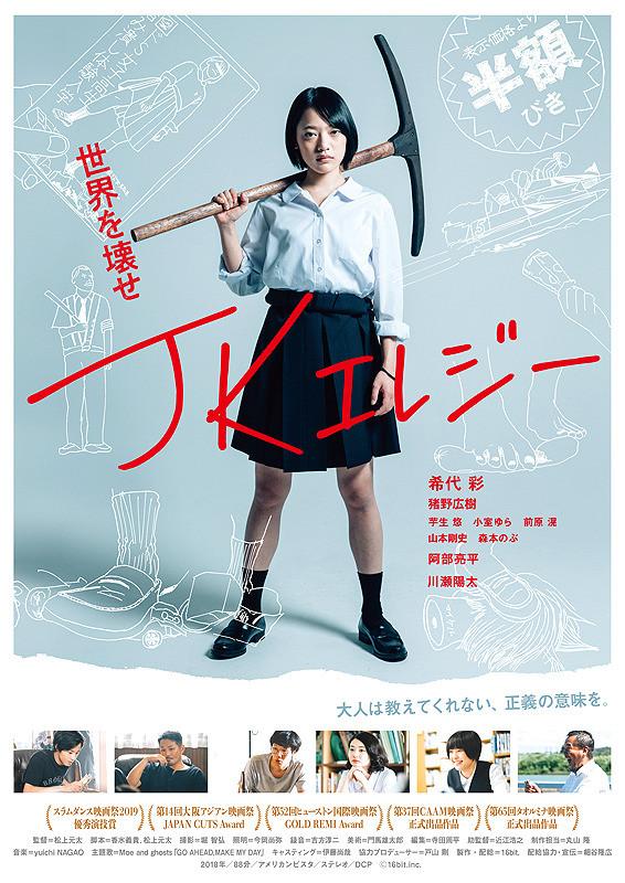 Sinopsis Film Jepang: Demolition Girl / JK Erejii (2019)