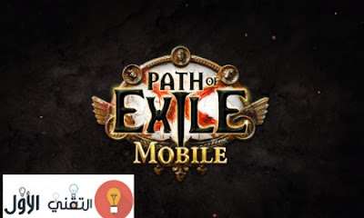 Path of Exile Mobile - أفضل ألعاب الأندرويد 2021