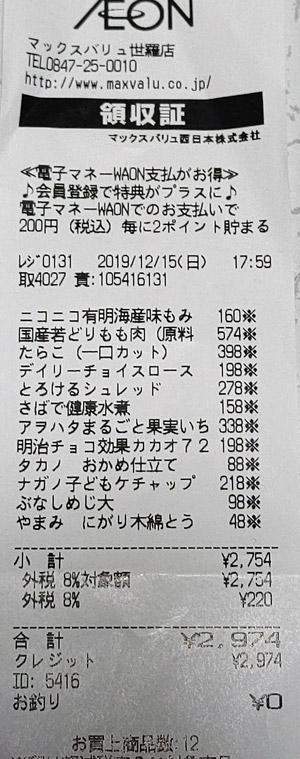 マックスバリュ 世羅店 2019/12/15 のレシート