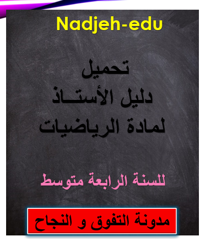 https://www.najeh-edu.site/2020/08/blog-post_6.html