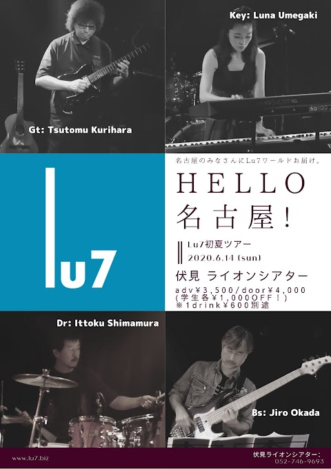 Lu7名古屋ツアー決定!