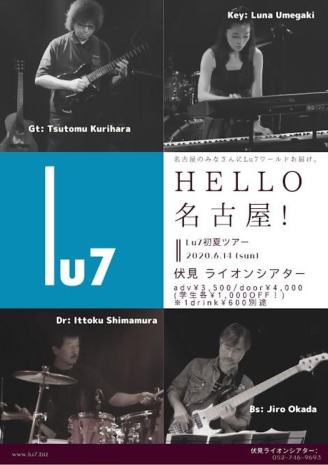 『Lu7名古屋ツアー:中止のお知らせ』