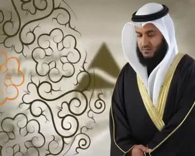 تحميل القرآن الكريم بصوت مشاري العفاسي mp3