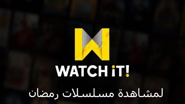 تطبيق Watch it  لمشاهدة مسلسلات رمضان