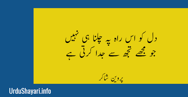 aj ka sher - best poetry by parveen shahkir 2 lines