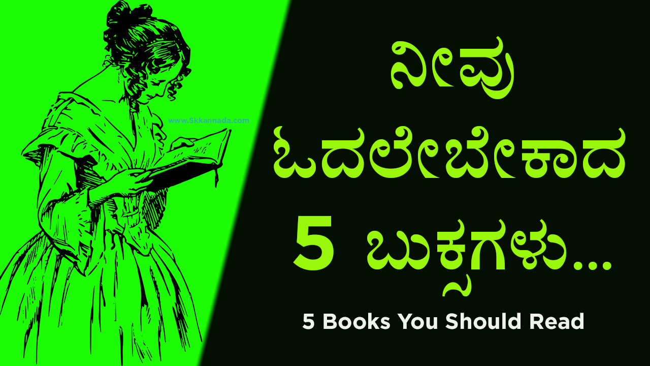 ನೀವು ಓದಲೇಬೇಕಾದ 5 ಬುಕ್ಸಗಳು - 5 Books You Should Read - Best Kannada Books