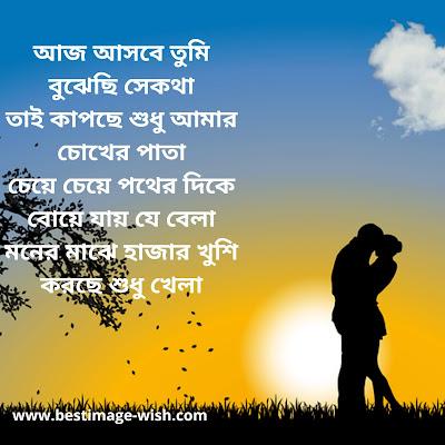 propose sms bangla
