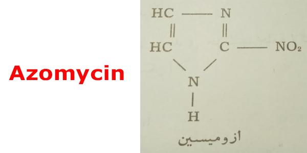 ازوميسين المضادات الحيوية الحلقية N- المتغايرة الحاوية على الآزوت