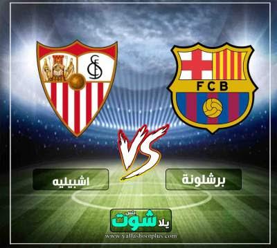 مشاهدة مباراة برشلونة واشبيلية بث مباشر يلا شوت اليوم 23-2-2019 في الدوري الاسباني