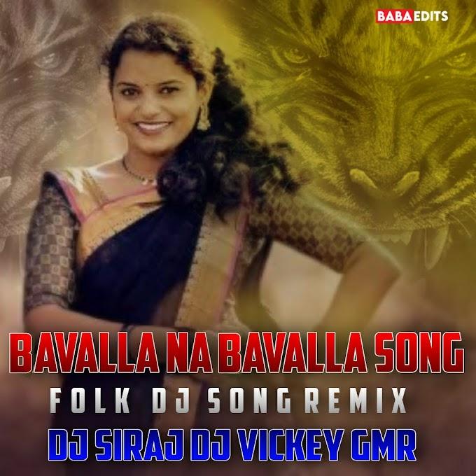 Bavalla-Na-bavalla- New Folk Song Remix Dj Siraj × Dj Vicky (GMR) [NEWDJSWORLD.IN]