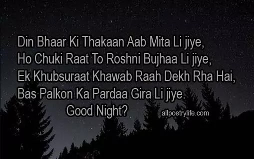 Good Night Poetry In Urdu Sms | Good Night Poetry About love | Poetry Good Night Messages