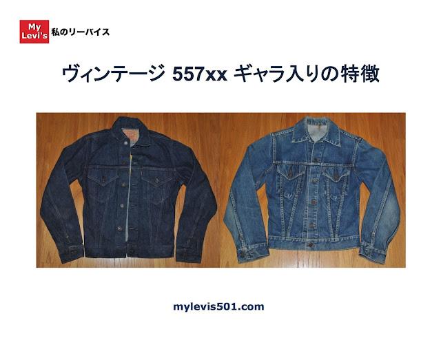 ヴィンテージリーバイス557xxの特徴:未洗いとユーズドの2着を並べたバナー画像