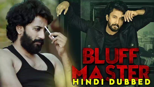 Bluff Master (Telugu) Hindi Dubbed Full Movie | Release Date