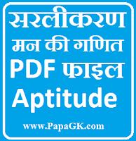सरलीकरण aptitude मन की गणित पीडीएफ फाइल