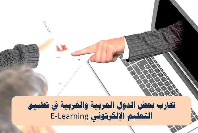 تجارب تطبيق التعليم الإلكتروني E-learning في الدول الغربية والعربية