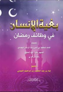 تحميل كتاب بغية الإنسان في وظائف رمضان - ابن رجب الحنبلي pdf