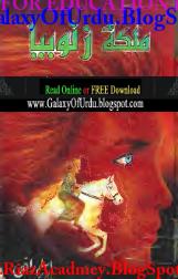 Malka Zanobiya By Aslam Rahi M.A Read online or Free Download