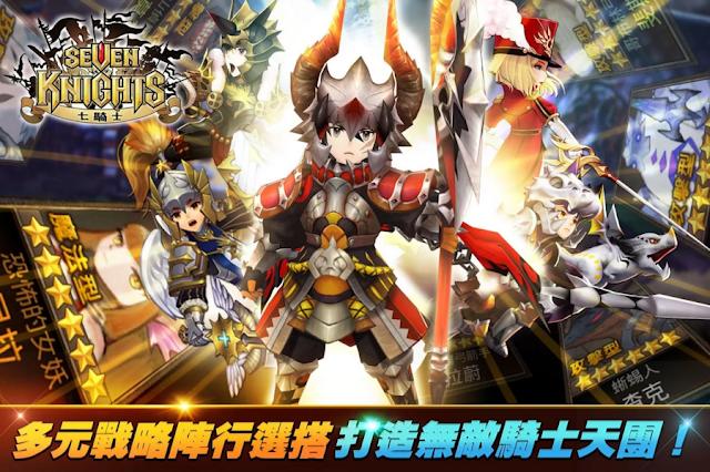 七騎士 Seven Knights App