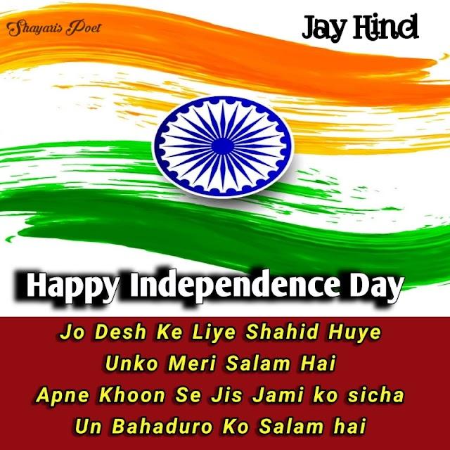 Happy Independence Hindi Shayari,  Indian Army Quotes, Indian Army Shayari,  Independence Day Shayari, स्वतंत्रता दिवस हिंदी शायरी, Shayaris Poet