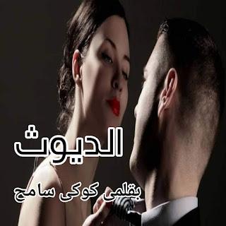 رواية الديوث الفصل الرابع 4 - روايات كوكي سامح