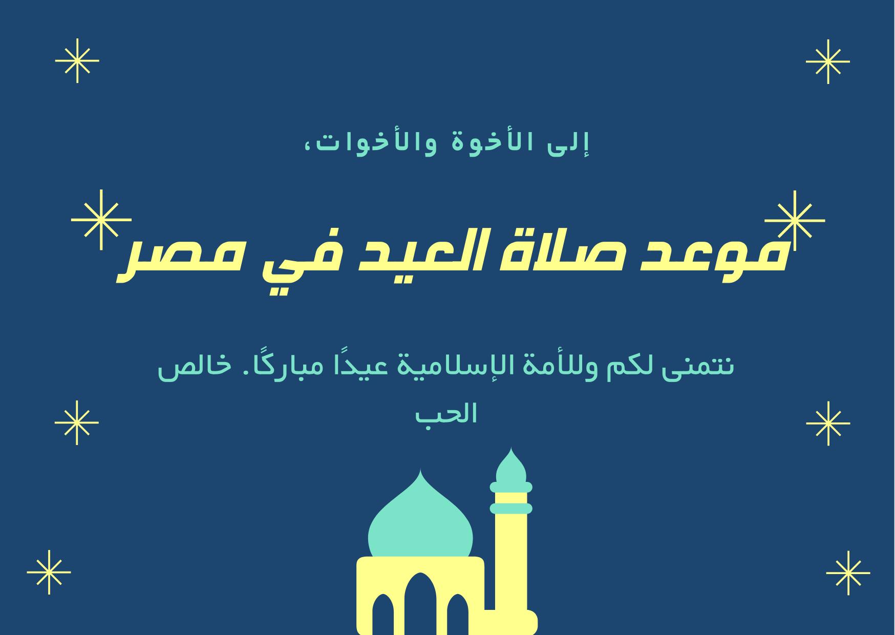 موعد صلاة عيد الاضحى المبارك في جميع محافظات مصر عام 2021