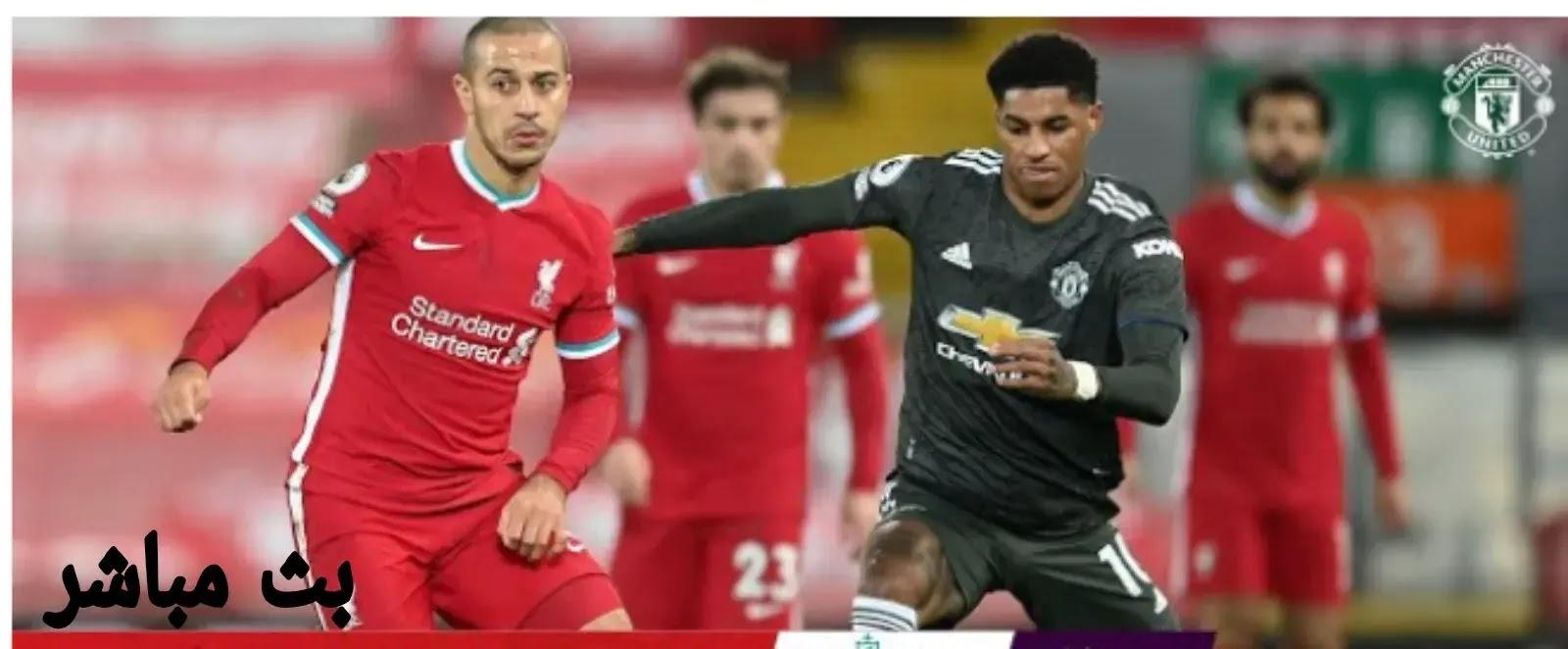 مشاهدة مباراة ليفربول ومانشستر يونايتد بث مباشر اليوم الأحد 24-01-2021 في كأس الأتحاد الأنجليزي لايف بدون اي تقطيع نهائي