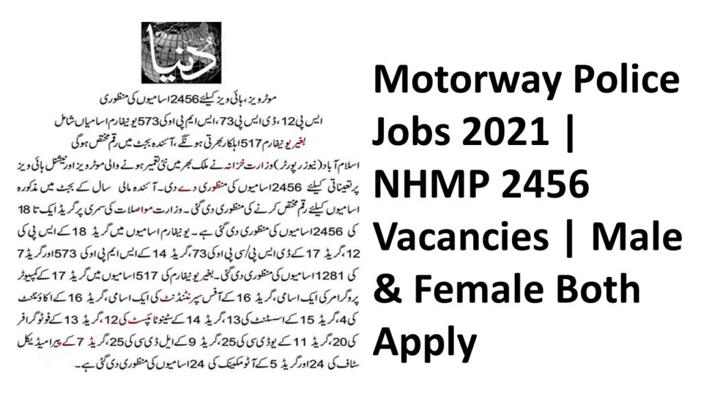 2456 Posts NHMP National Highway and Motorway Police Jobs 2021 | Approval Notification