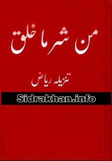Min Sharri Ma Khalaq