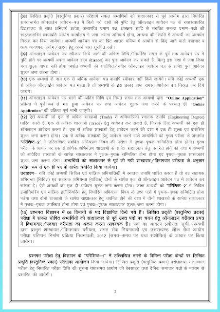 latest-govt-jobs-uttarakhand-public-service-commission-ukpsc-assistant-engineer-ae-recruitment-indiajoblive.com_page-0002