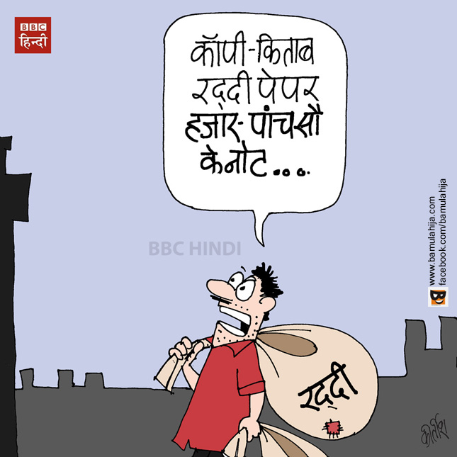 Rs 500 Ban, Rs 1000 Ban, common man cartoon, economy, caroons on politics, indian political cartoon, bbc cartoon, hindi cartoon