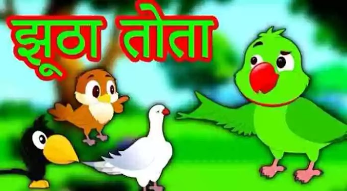10  Moral Stories In Hindi Short With For Kids:--बच्चों के ज्ञान की कहानी।