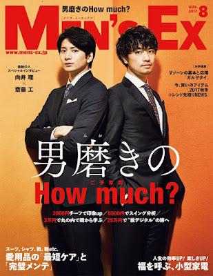 MEN'S EX (メンズ・イーエックス) 2017年08月号 raw zip dl
