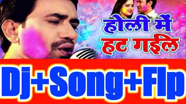 2019 Holi Dj Song Mp3 Download