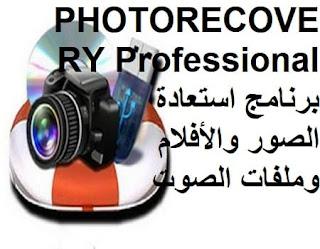 PHOTORECOVERY Professional 2019 برنامج استعادة الصور والأفلام وملفات الصوت
