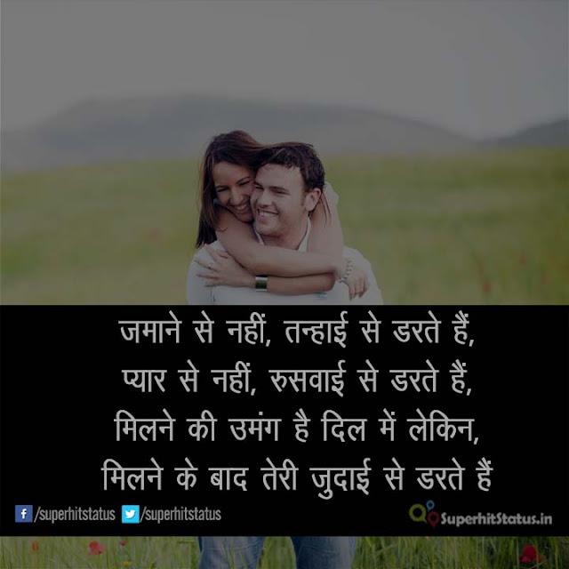 Jamane Se Nhi Tanhai Se Darta Hu on Love Attitude Shayari Image Dp