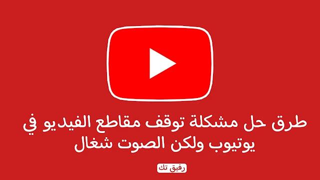 طرق حل مشكلة توقف مقاطع فيديو YouTube ولكن الصوت لا يزال قيد التشغيل