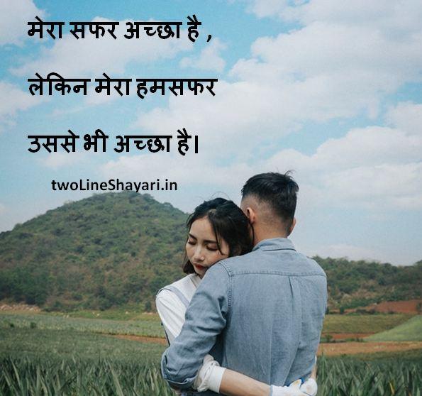 Two Line Love Shayari in Hindi Image, Two Line Love Shayari in Hindi Font